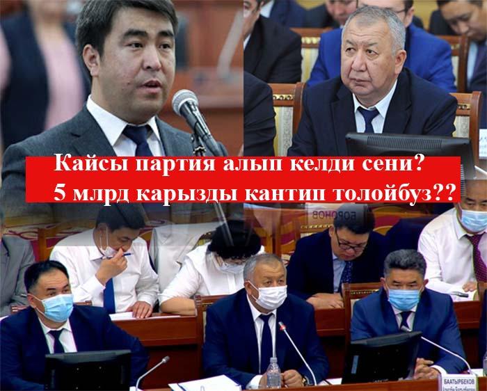 Ж. Акаев Бороновду кошуп баарын катуу сындады