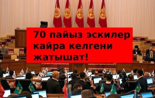 Азыркы 120 депутаттын 85и кайра аттанып жатышат