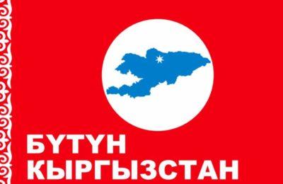 «Бүтүн Кыргызстан» партиясы шайлоодон четтетилди