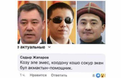 Садыр Жапаров Бекешевди сокур деп айтканбы?