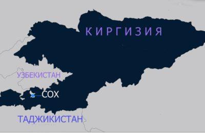 Сурамжылоо: Сох анклавына коридор ачылышына макулсузбу?